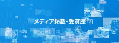 メディア掲載・受賞歴ページへ