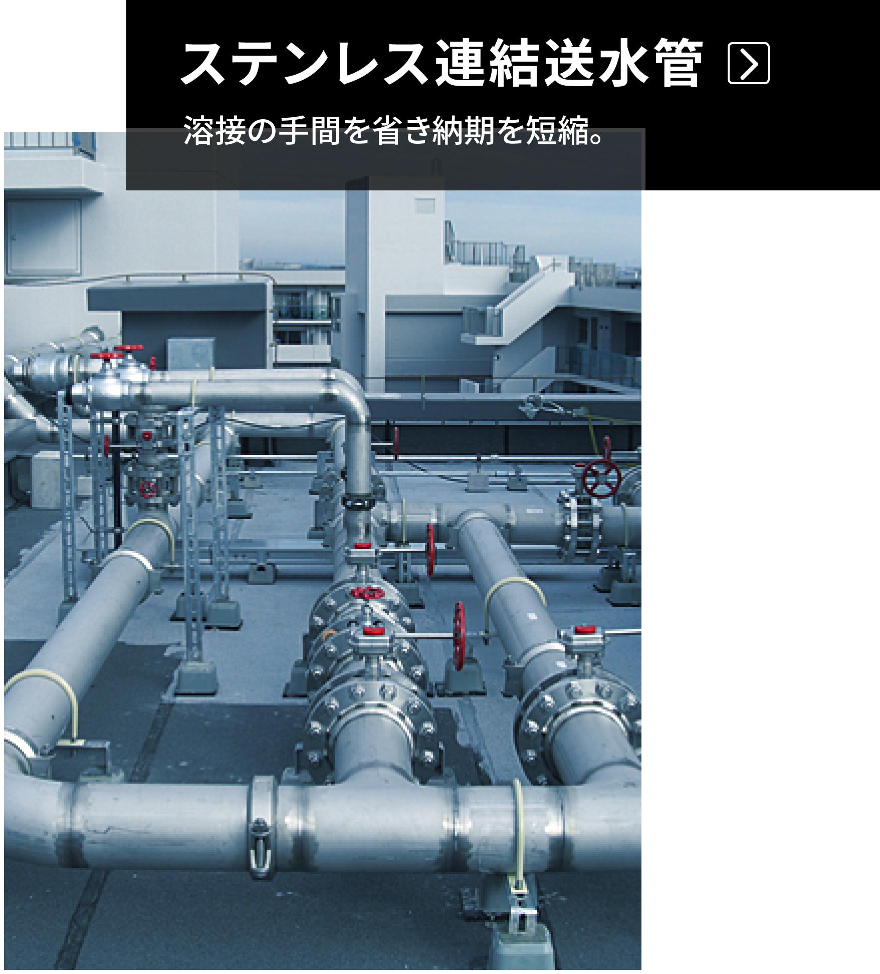 ステンレス連結送水管 溶接の手間を省き納期を短縮。
